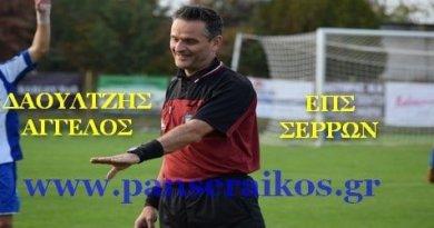 Διαιτητές κυπέλλου Σερρών για 19