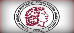 Αποτελέσματα ΕΠΣ Μακεδονίας 4 Νοεμβρίου