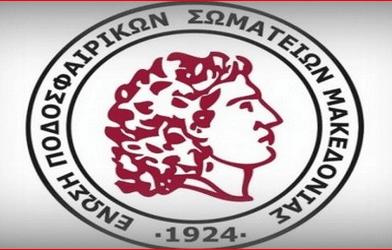 Μακεδονίας_ Κληρώσεις πρωταθλημάτων ΕΠΣ Μακεδονίας