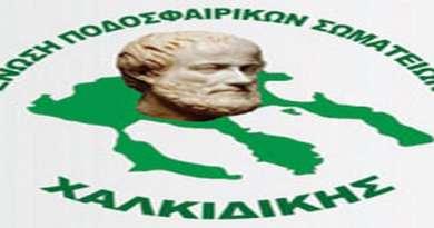 ΕΠΣ Χαλκιδικής_xalkidiki