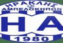 Κλήρωση κυπέλλου Μακεδονίας