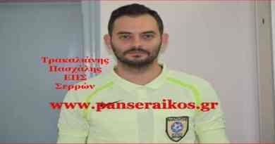Διαιτητές στο κύπελλο ερασιτεχνών Ελλάδος 1η αγωνιστική