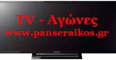 Αγωνιστικό τηλεοπτικό πρόγραμμα 24ης-25ης-26ης