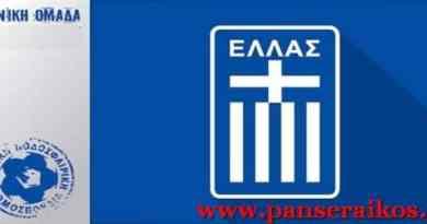 Αποστολή Εθνικής για Ουγγαρία