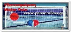 Ευρωπαϊκό πρωτάθλημα πόλο