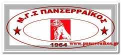 Μεταγραφές Πανσερραϊκού για 2019-2020