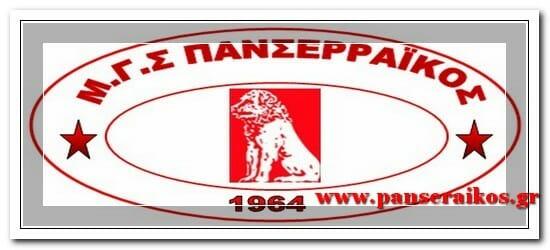 Νέστος Χρυσούπολης 0-3 Πανσερραϊκός