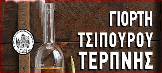 Γιορτή τσίπουρου Τερπνής