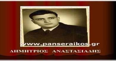 Δημήτριος Αναστασιάδης_ Μνημόσυνο
