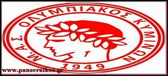 Κυμίνων_olimpiakos_kiminon_panserasikos.gr