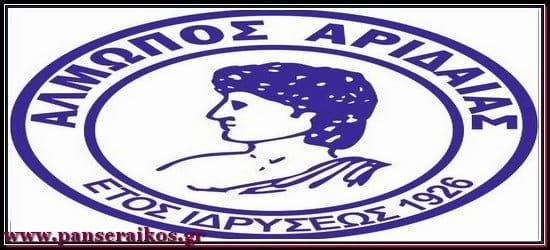 almopos_panseraikos.gr_Αλμωπός