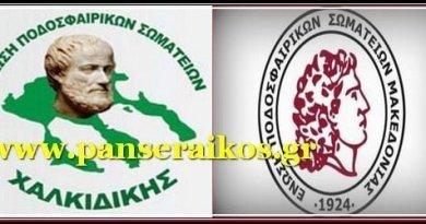 eps_makedonias_xalkidikis_panseraikos.gr_Μακεδονίας_Χαλκιδικής