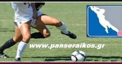 ginekio_podosfero_panseraikos