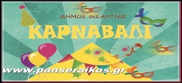 καρναβάλι_panseraikos.gr_karnabali01