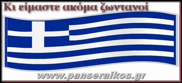 ellas_panseraikos.gr_ΕΛΛΑΣ