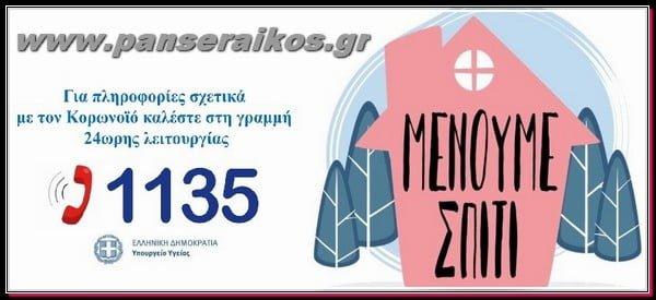 koronoios_panseraikos.gr_κορωνοϊός