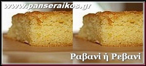 ravani_revani_panseraikos.gr_Ραβανί