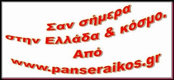 san simera_panseraikos.gr_σαν σήμερα