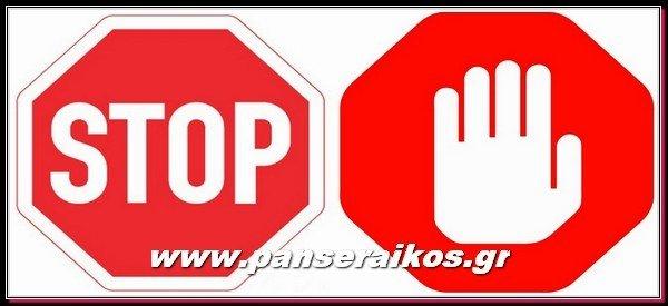 stop_panseraikos.gr