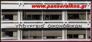 ypourgio_oikonomikon_panseraikos.gr_υπουργείο_οικονομικών