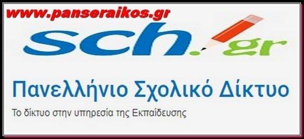 psd_panseraikos.gr_ΠΣΔ