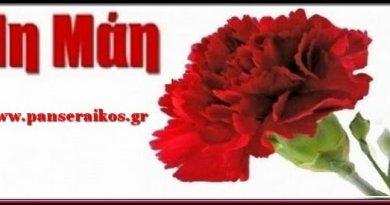 1 May-panseriakos.gr-κανένα νεκρό-1 Μαΐου
