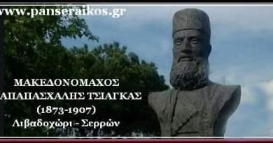livadoxori_tsiagkas_panseraikos
