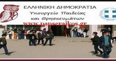 paidias_panseraikos.gr_υπουργιο_παιδειας