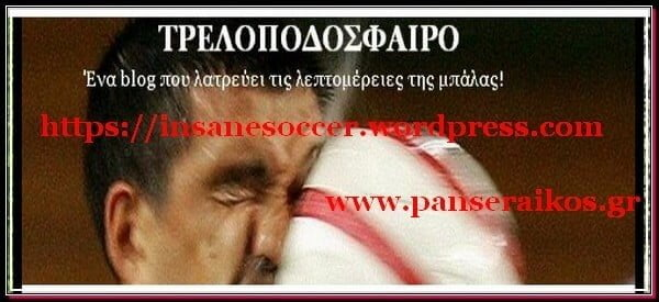 trelopodosfairo_panseraikos.gr