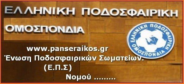 eps_epo_panseraikos.gr_επς_επο