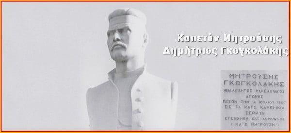 kapetan mitrousis_panseraikos.gr_καπεταν μητρουσης