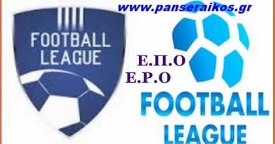 Football League σεζόν 2020 – 2021