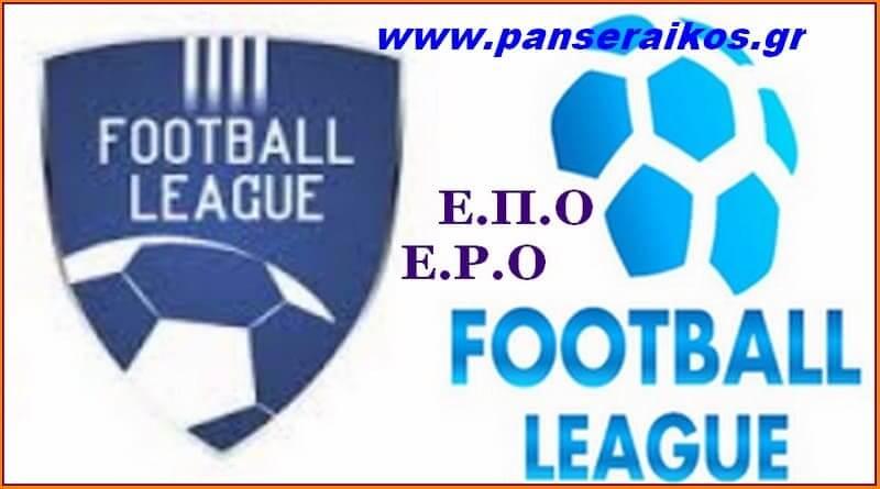 Αποτελέσματα 12ης αγωνιστικής Football League σεζόν 2020 – 2021