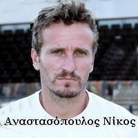 Αναστασόπουλος Νίκος