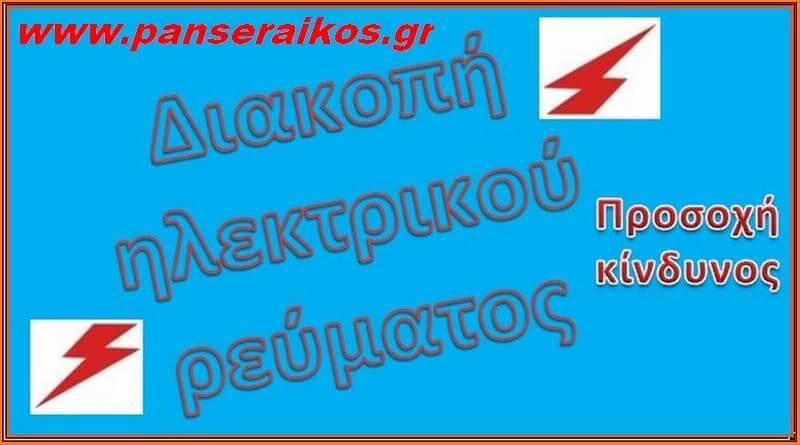 Διακοπή ηλεκτρικού ρεύματος _ Διακοπές ρεύματος