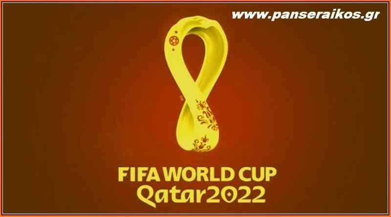 Κλήρωση για Μουντιάλ 2022
