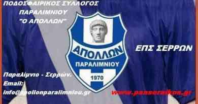 Ιστορία του Απόλλωνα Παραλιμνίου