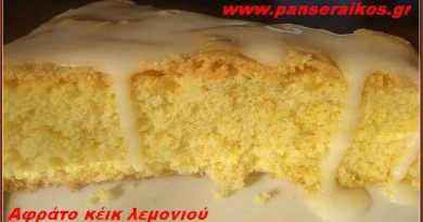 Αφράτο κέικ λεμονιού
