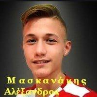 Μασκανάκης Αλέξανδρος