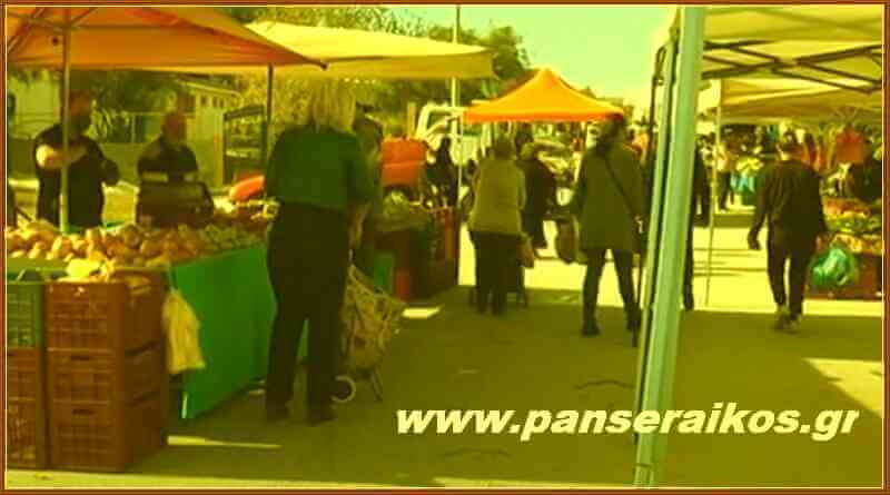 Παράλληλες λαϊκές _ Λαϊκές αγορές