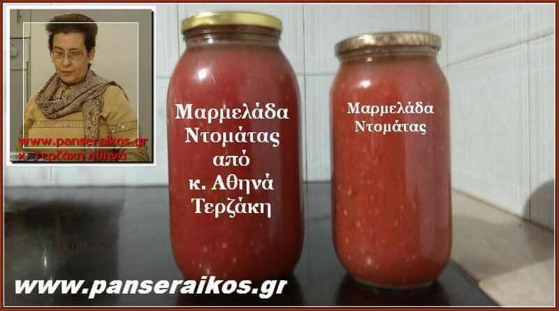 Μαρμελάδα ντομάτας