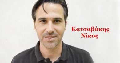 Νίκος Κατσαβάκης υποψήφιος πρόεδρος