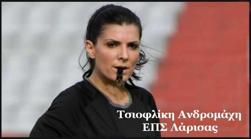 Τσιοφλίκη _ Διαιτητές 3ης αγωνιστικής Football League