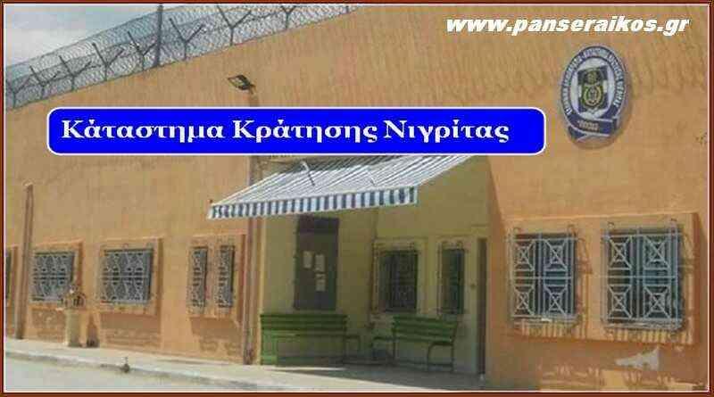Στις φυλακές Νιγρίτας
