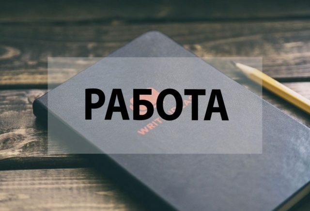 КП «Управляющая Компания города Горловка» приглашает на работу