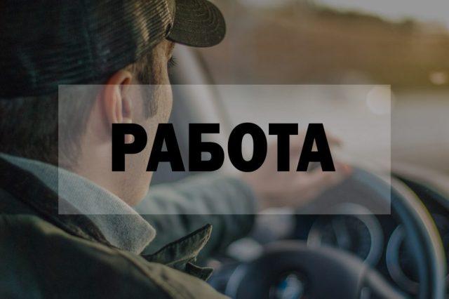 ГВГСО МЧС ДНР г. Горловка приглашает на работу водителей