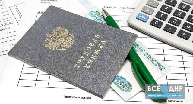 Засчитывается ли период работы на территории России в трудовой стаж в ДНР?
