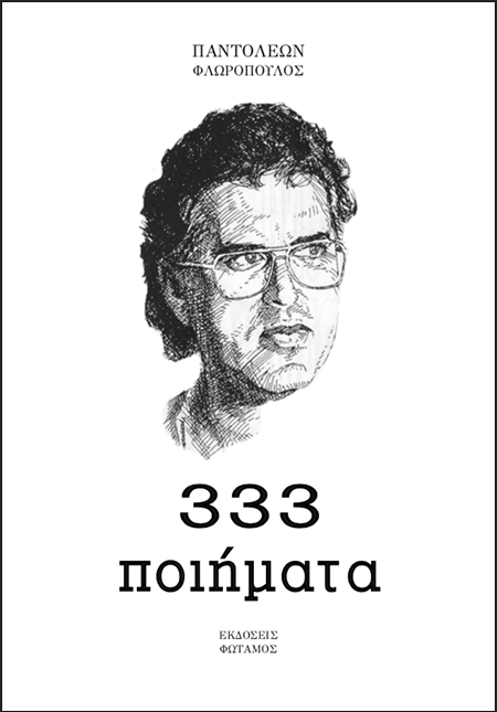 333 Ποιήματα