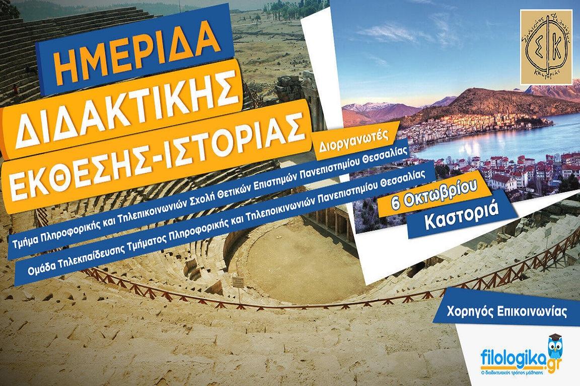 Ημερίδα Διδακτικής Έκθεσης – Ιστορίας στην Καστοριά (Νέο Σύστημα)