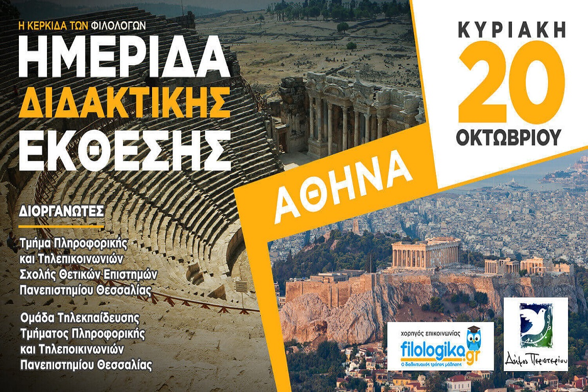 Ημερίδα Διδακτικής Έκθεσης στην Αθήνα (Δήμος Περιστερίου) 20/10/2019 | Οπτικοακουστικό υλικό
